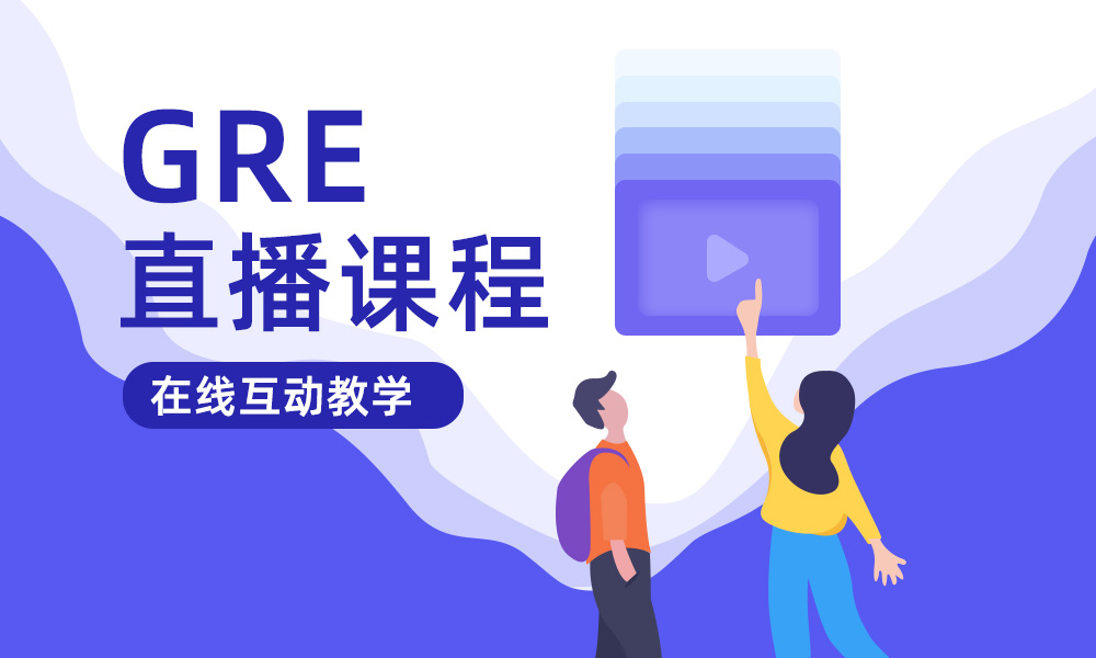 广州天道GRE直播课程
