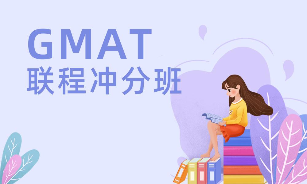 广州天道GMAT联程冲分班