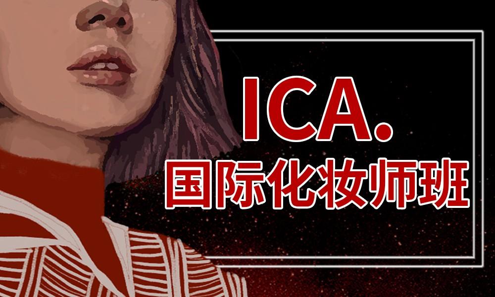 广州新时代ICA.国际化妆师班