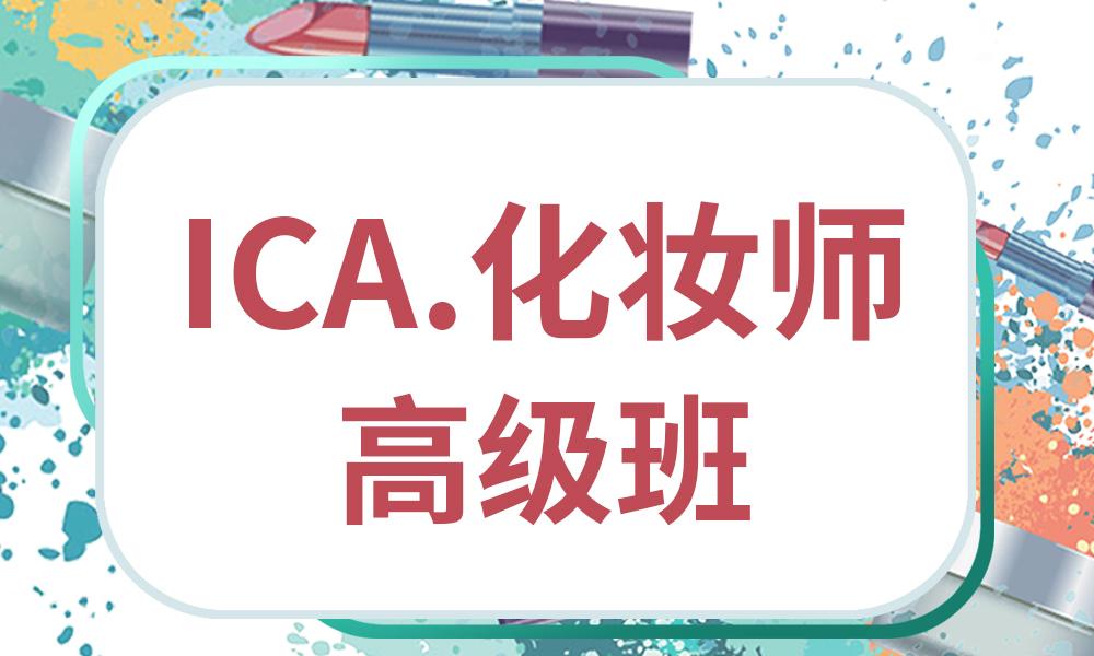 广州新时代ICA.化妆师高级班