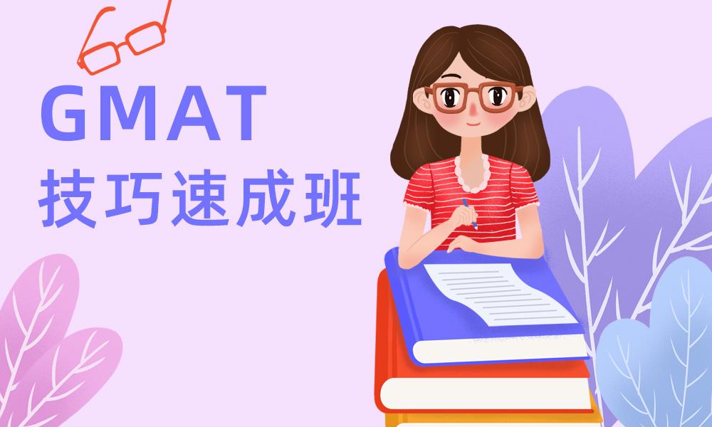 广州天道GMAT技巧速成班