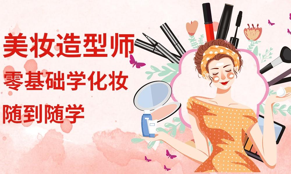 广州新时代美妆造型师