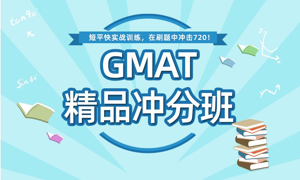 广州天道GMAT精品冲分班