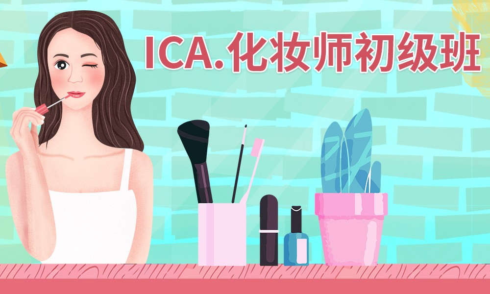 广州新时代ICA.化妆师初级班