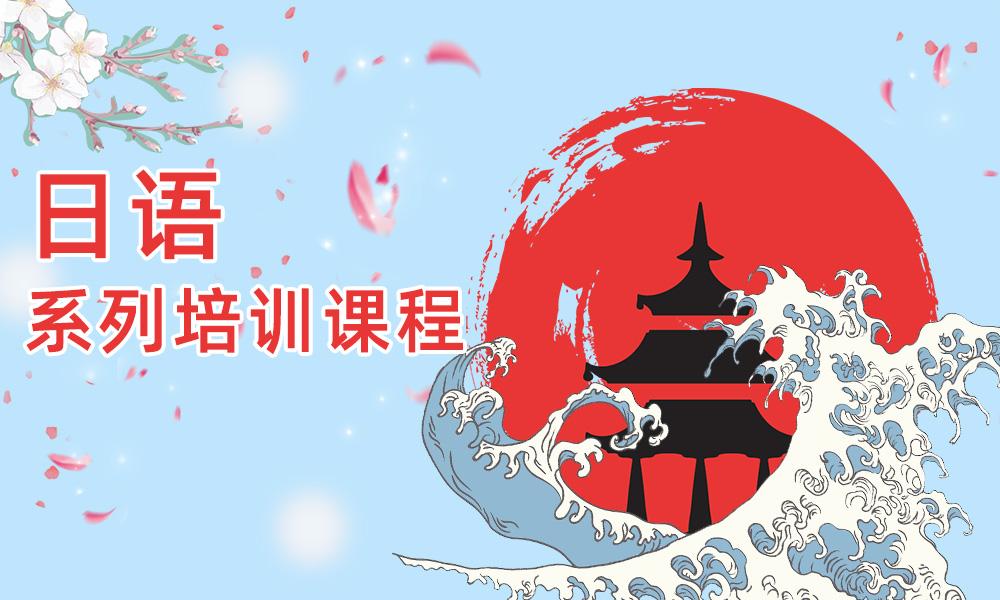 广州天道日语系列培训课程