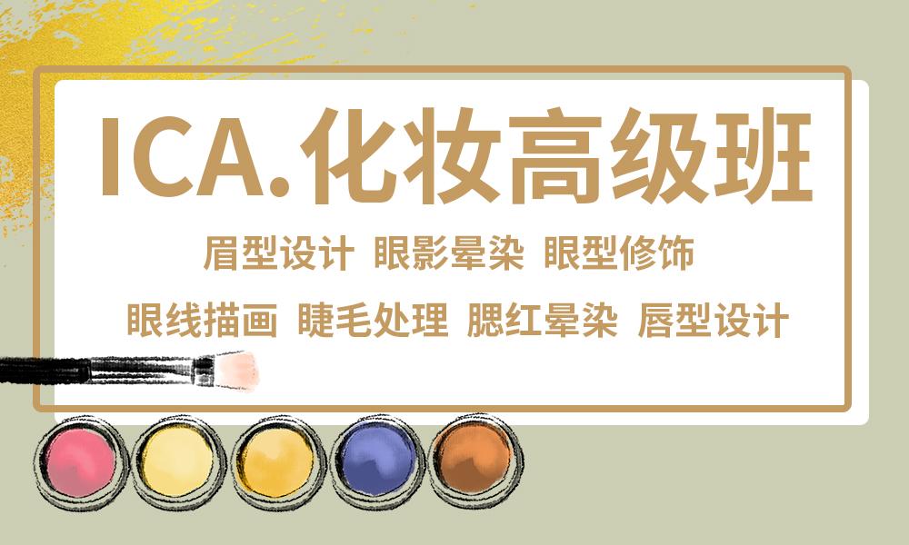 广州新时代ICA.化妆高级班