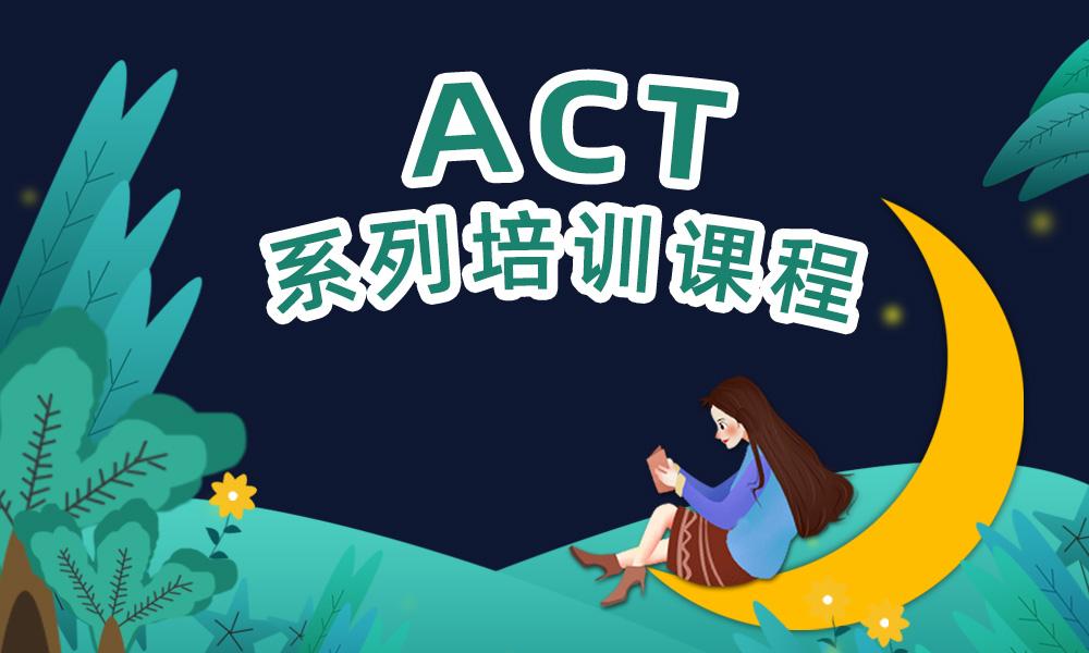 广州天道ACT系列培训课程