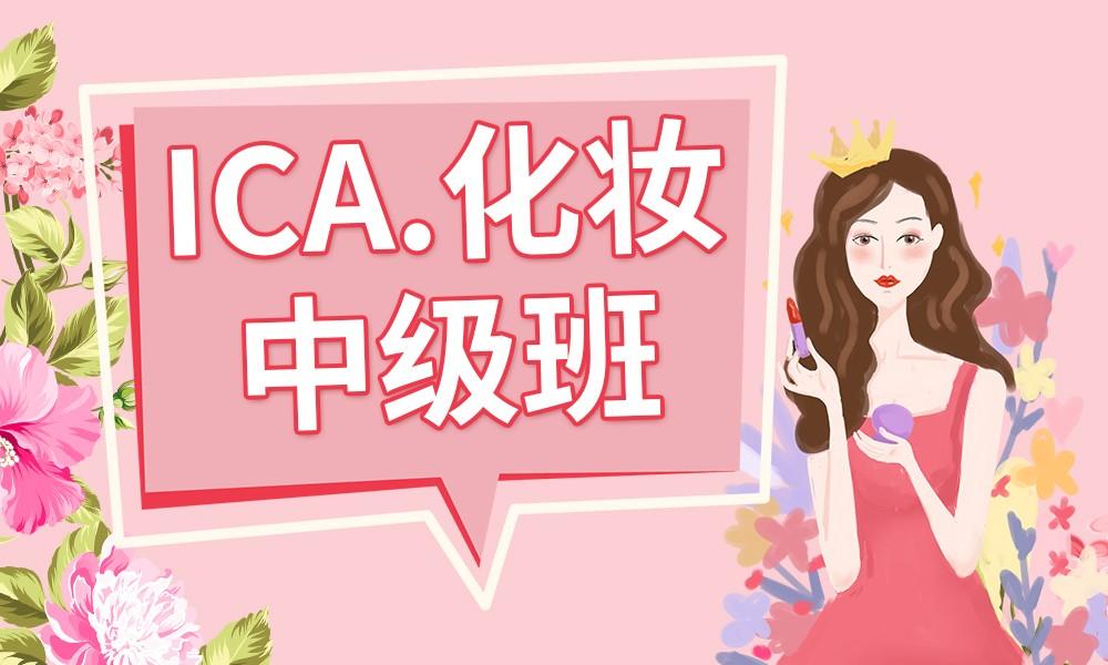 广州新时达ICA.化妆中级班
