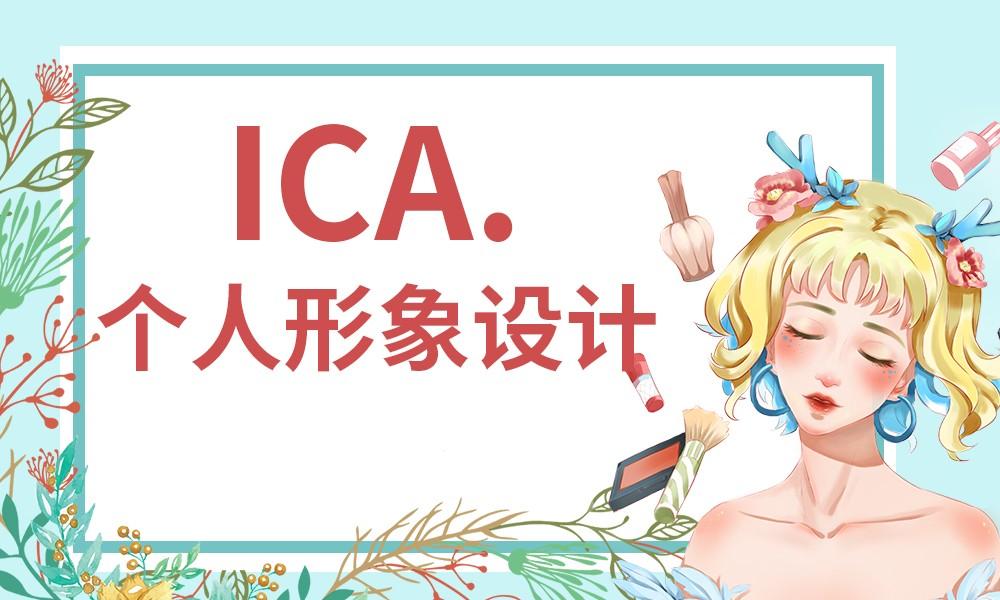 广州新时代ICA.个人形象设计