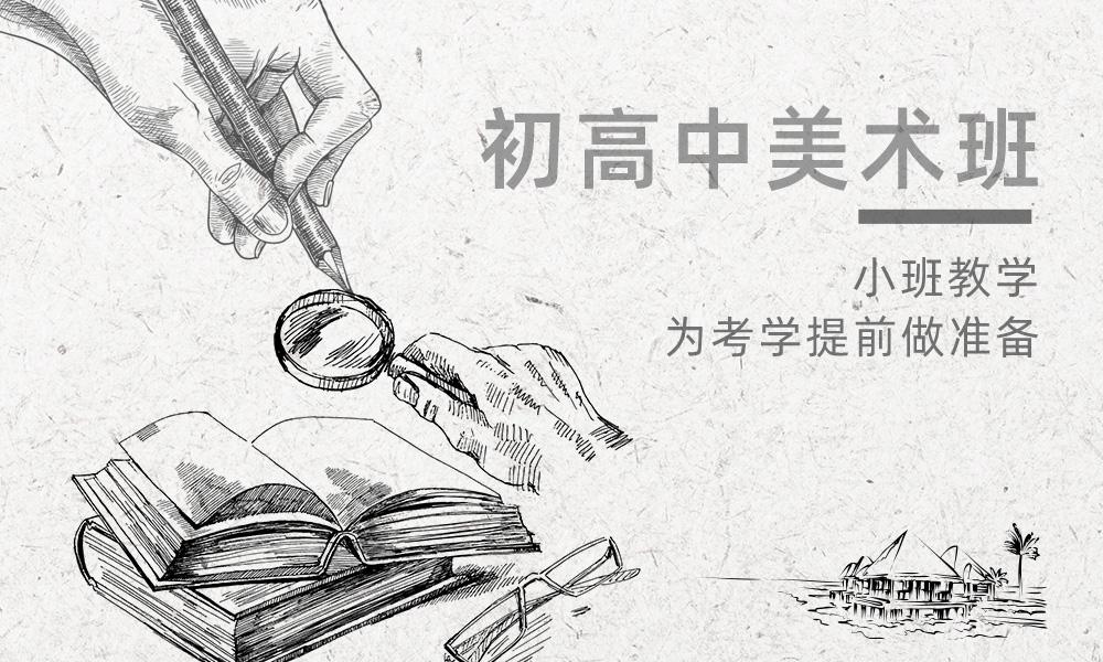 广州名玛雅初高中美术班