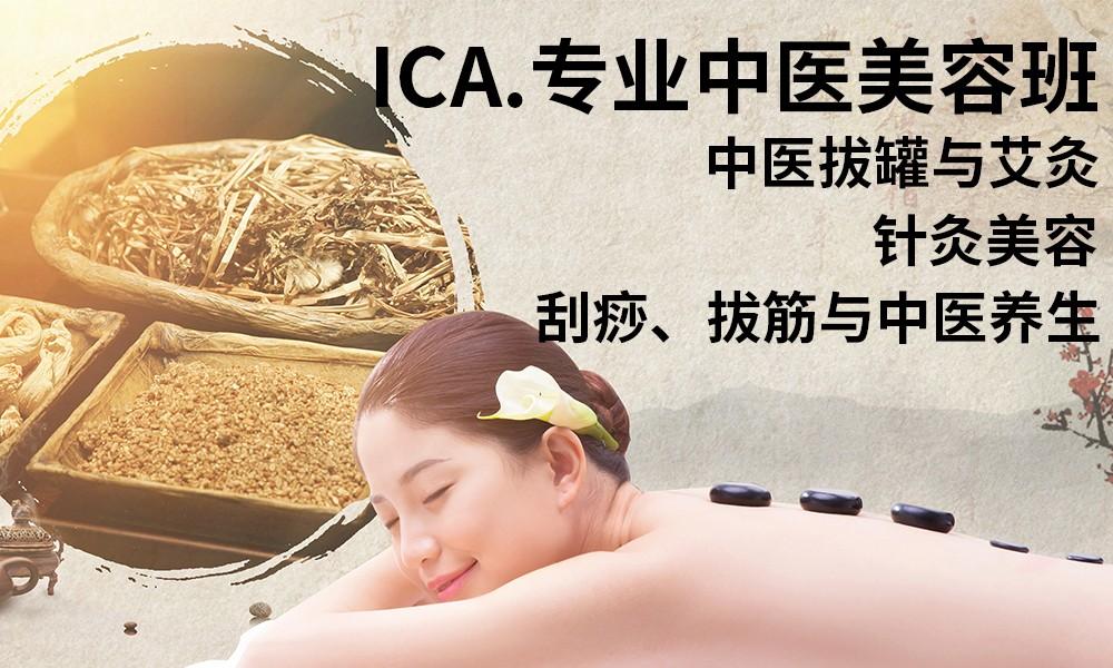 广州新时代ICA.专业中医美容班
