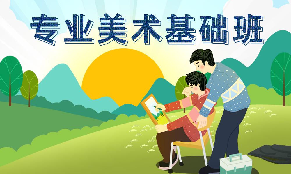 广州名玛专业美术基础班