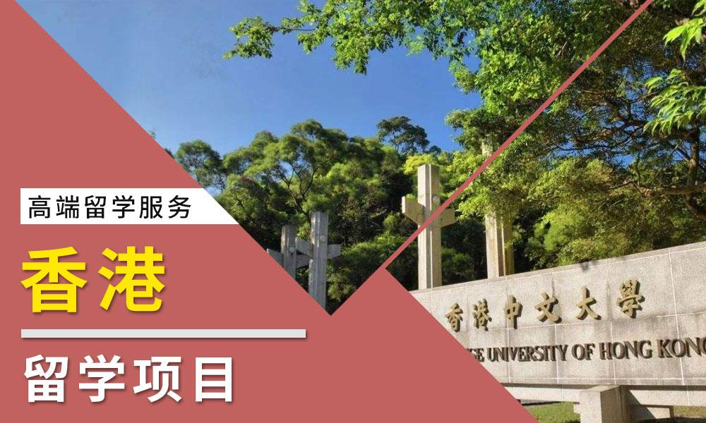 广州美世香港升学项目