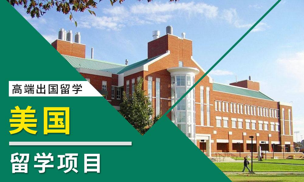 广州美世美国留学项目