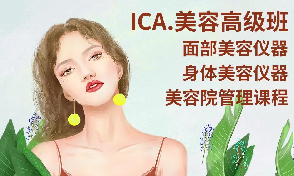 广州新时代ICA.美容高级班
