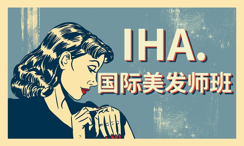 广州新时代IHA.国际美发师班