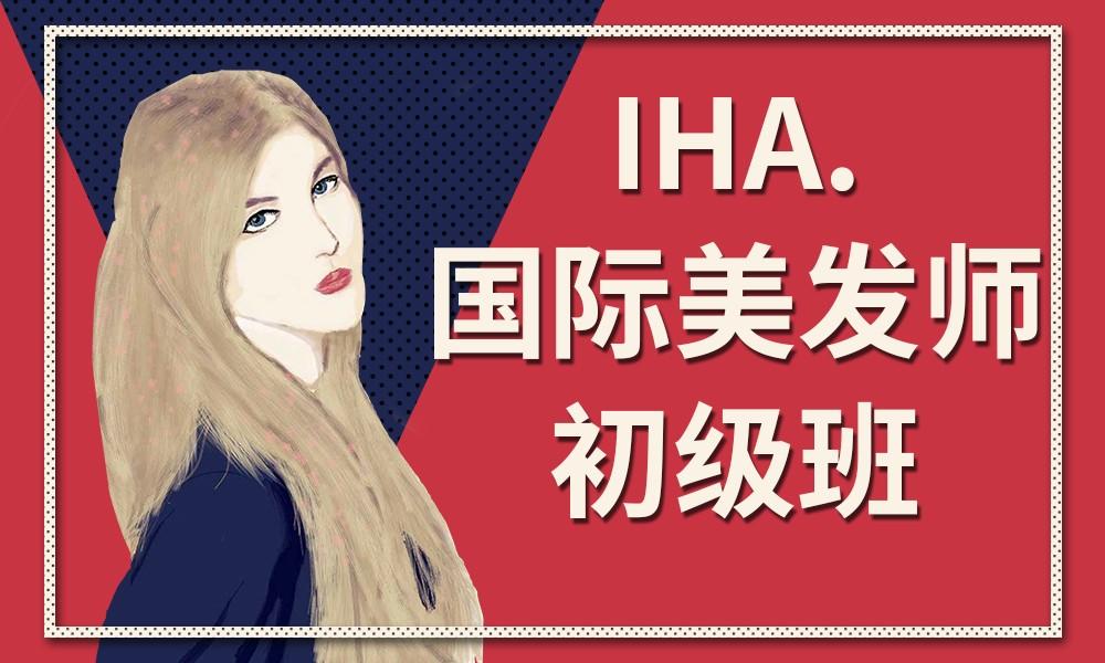广州新时代IHA.国际美发师初级班