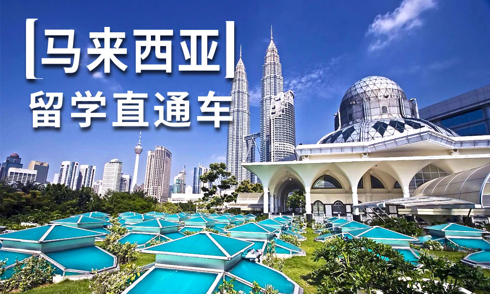 广州立思辰马来西亚留学