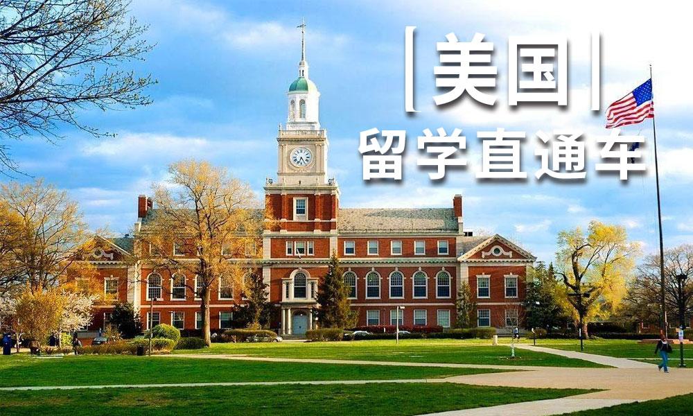 广州立思辰美国留学