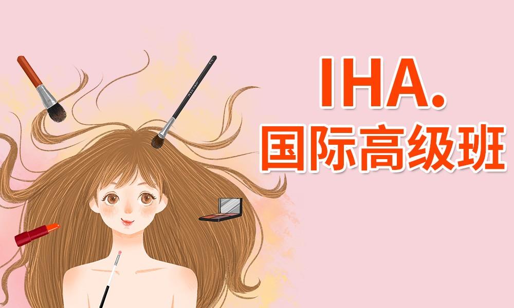 广州新时代IHA.国际高级班