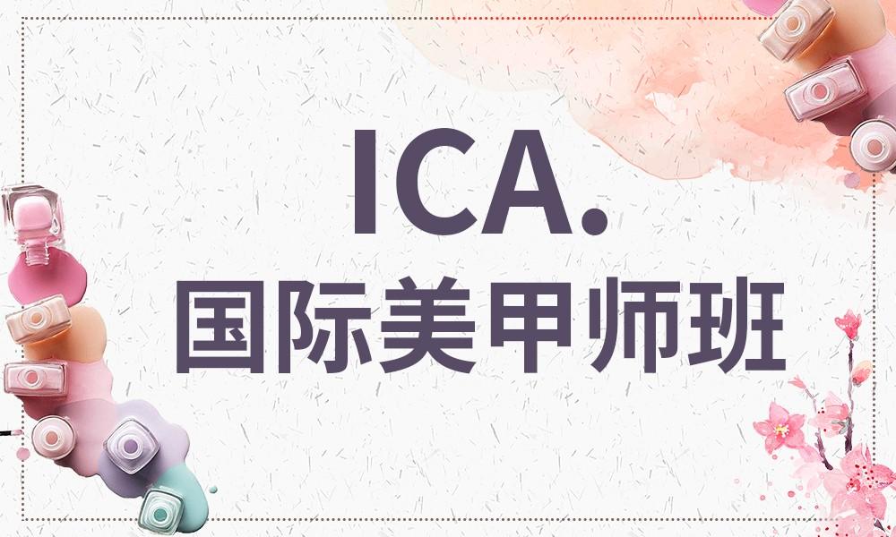 广州新时代ICA.国际美甲师班