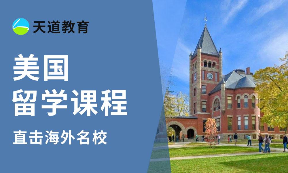 广州天道美国留学课程