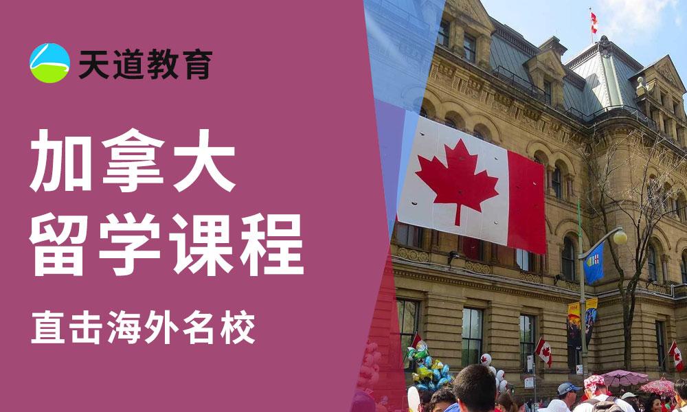 广州天道加拿大留学课程