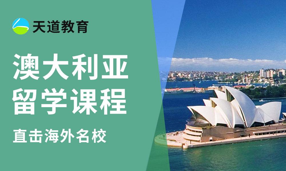 广州天道澳大利亚留学课程