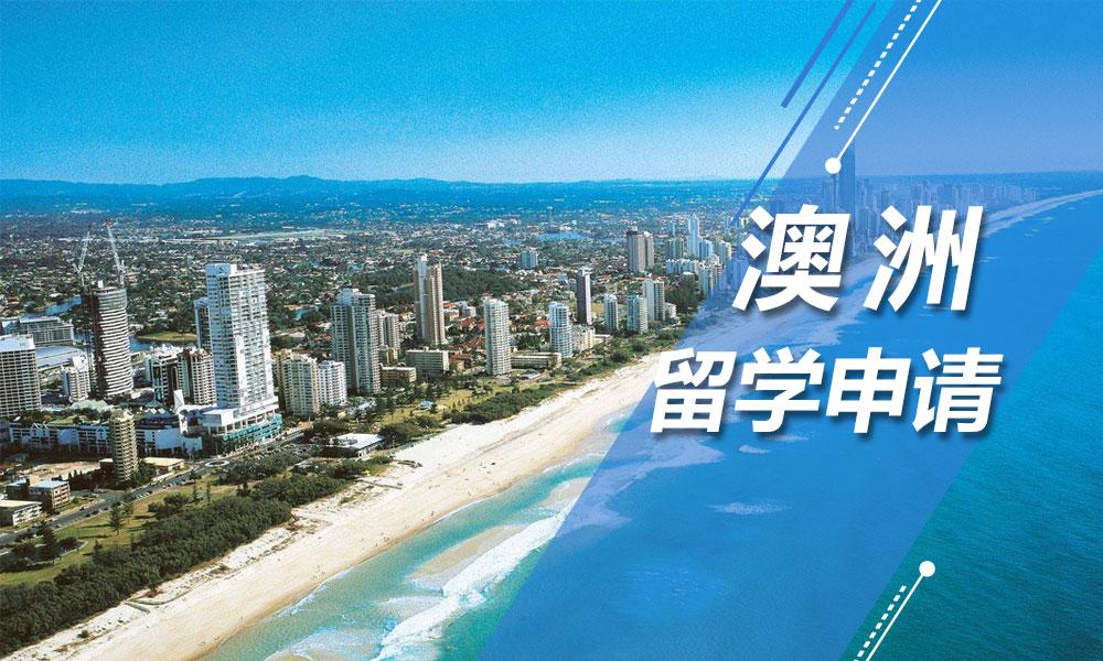 广州金矢澳洲留学申请方案