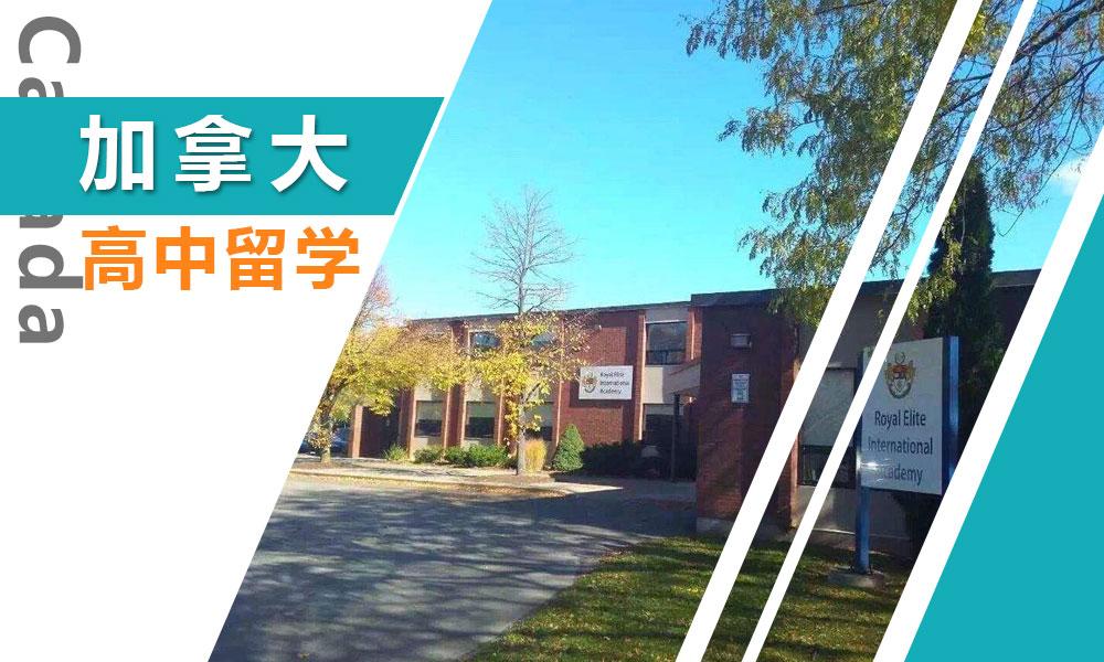 广州华通加拿大高中留学