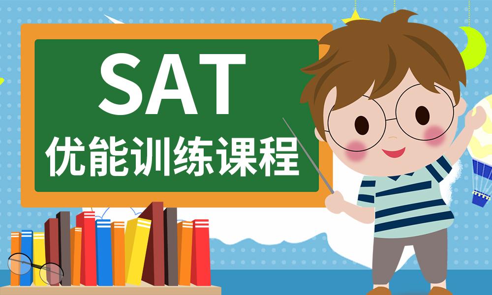广州竞思SAT优能训练课程