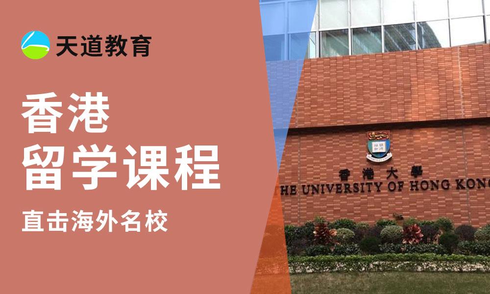 广州天道香港留学课程