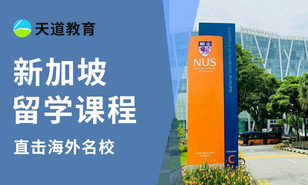 广州天道新加坡留学课程