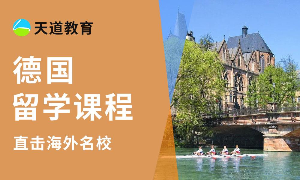 广州天道德国留学课程