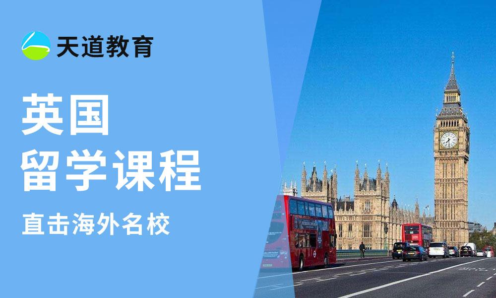 广州天道英国留学课程
