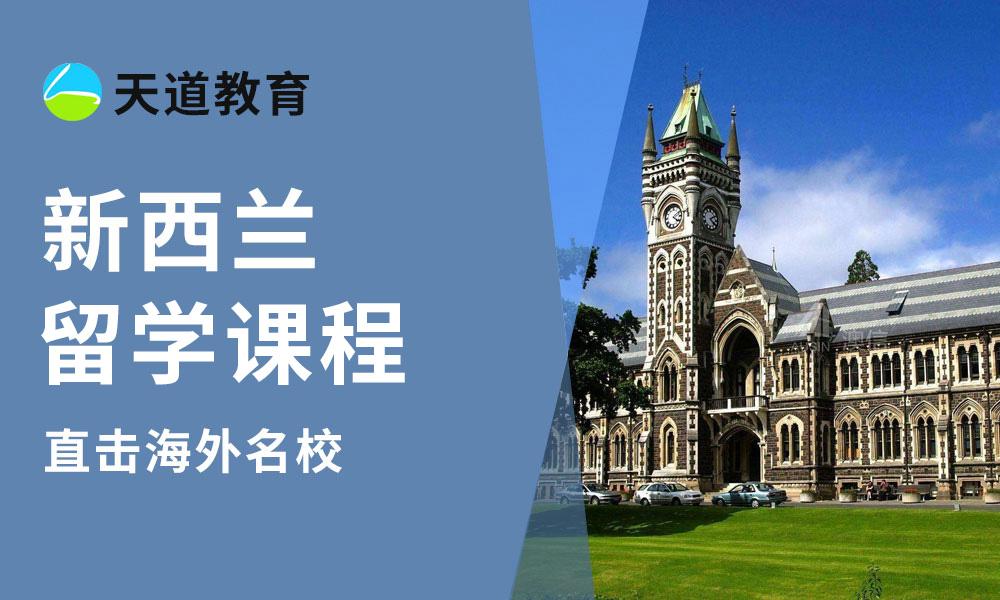 广州天道新西兰留学课程