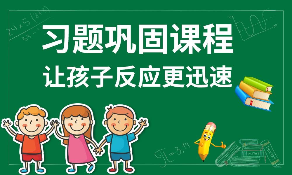 广州竞思习题巩固课程