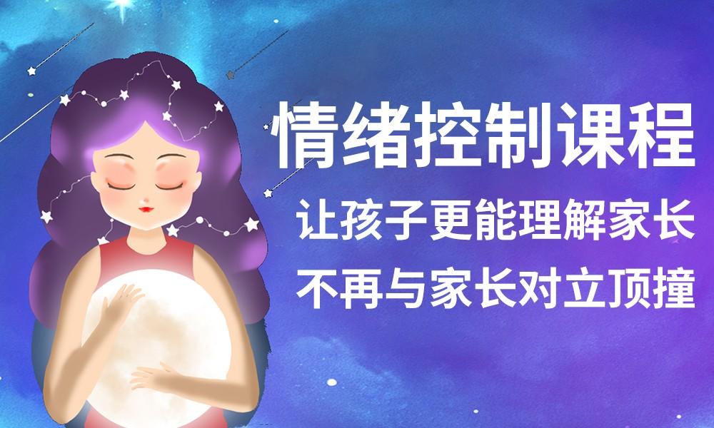 广州竞思情绪控制课程