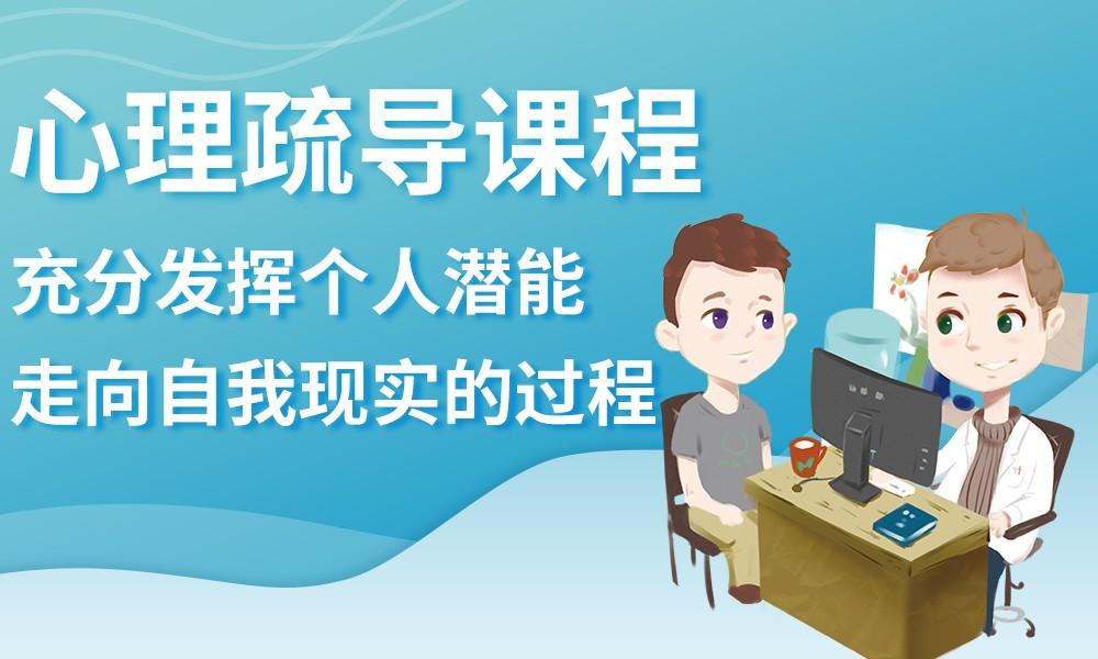 广州竞思心理疏导课程