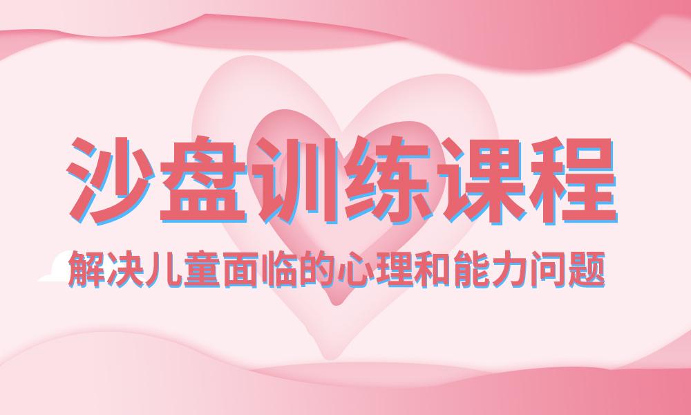 广州竞思沙盘训练课程