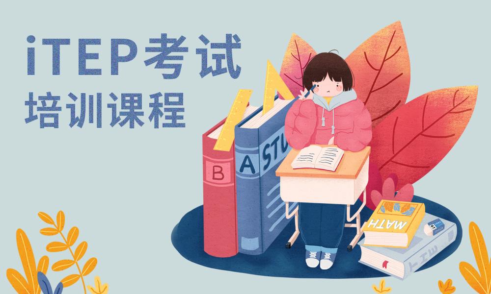 广州美世iTEP考试培训课程