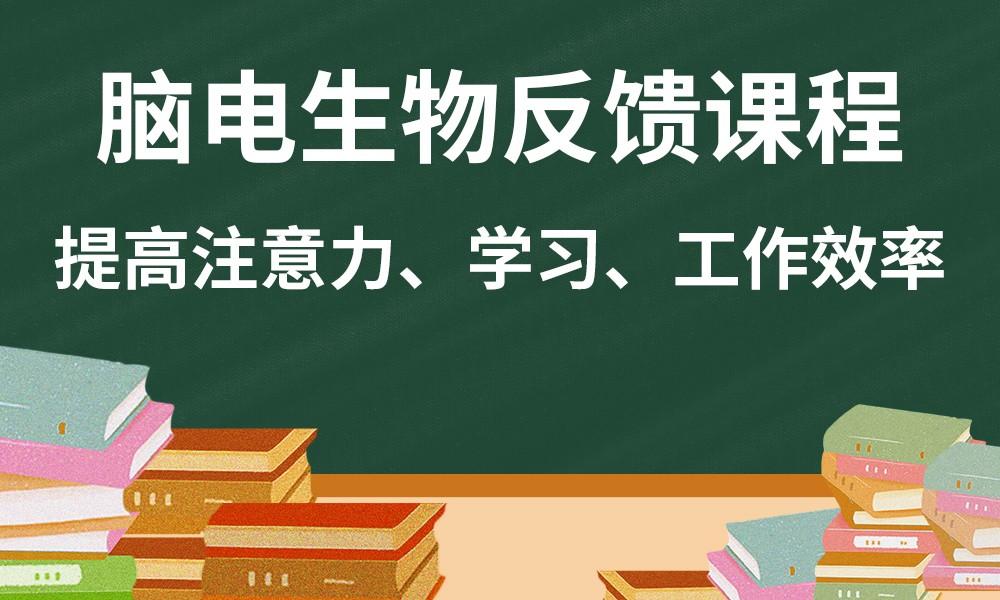 广州竞思脑电生物反馈课程