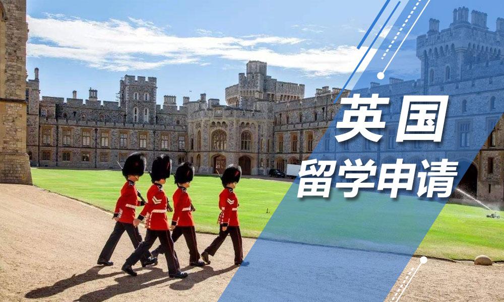 广州金矢英国留学申请方案