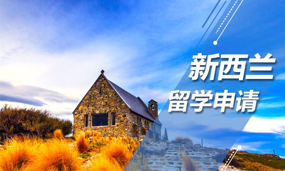 广州金矢新西兰留学申请方案