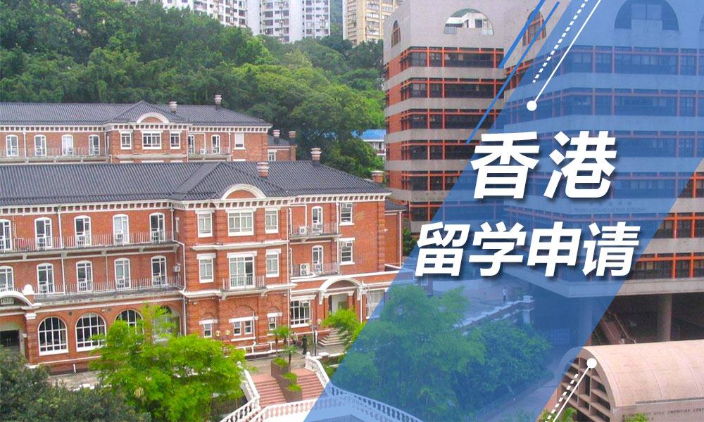 广州金矢香港留学申请方案