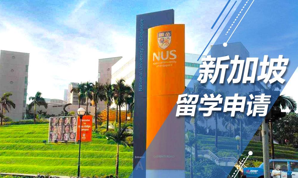 广州金矢新加坡留学申请方案