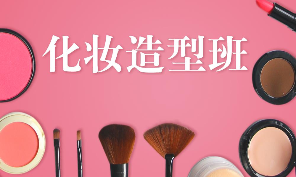 广州伊丽莎白化妆造型班