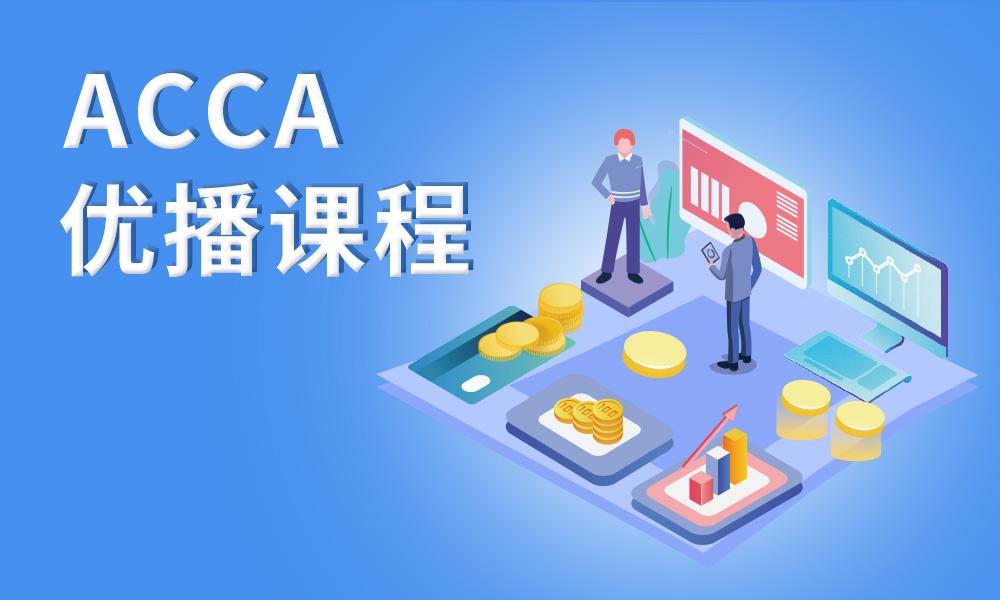 广州中博ACCA优播课程