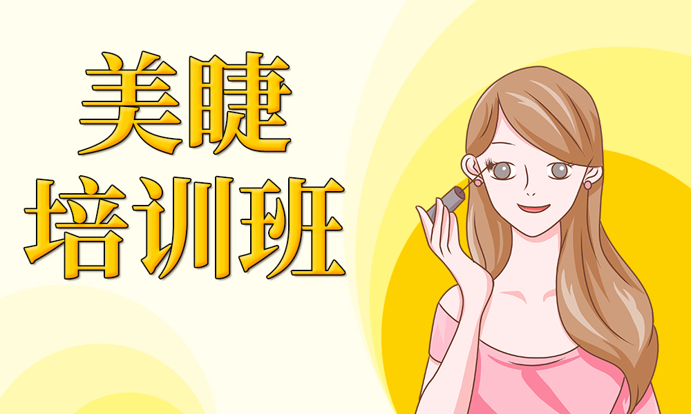 广州伊丽莎白美睫培训班