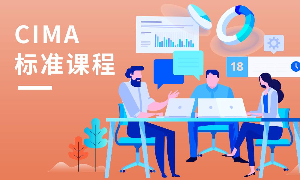 广州中博CIMA标准课程